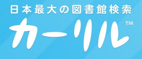 日本最大の図書館検索_カーリル