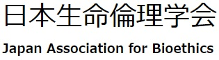 日本生命倫理学会