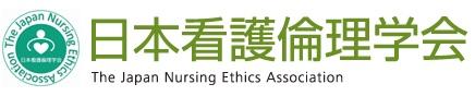 日本看護倫理学会