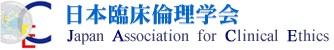 日本臨床倫理学会