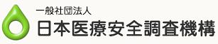 日本医療安全調査機構